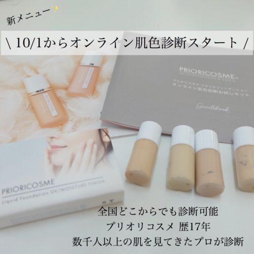 オンライン肌色診断 10 月 1 日スタート!!